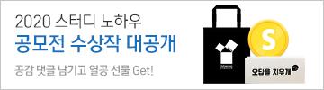스노우 공모전 수상작 대공개<br>공감 댓글 남기고 열공 선물 Get!